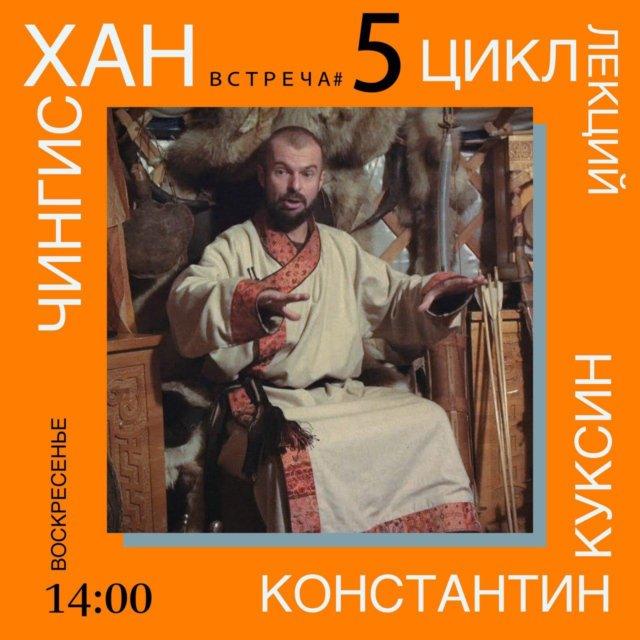 Чингисхан. Часть II. Лекция 5
