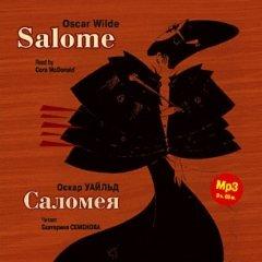Саломея / Salome