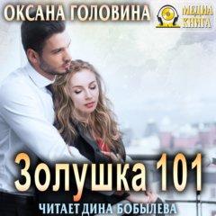 Золушка 101