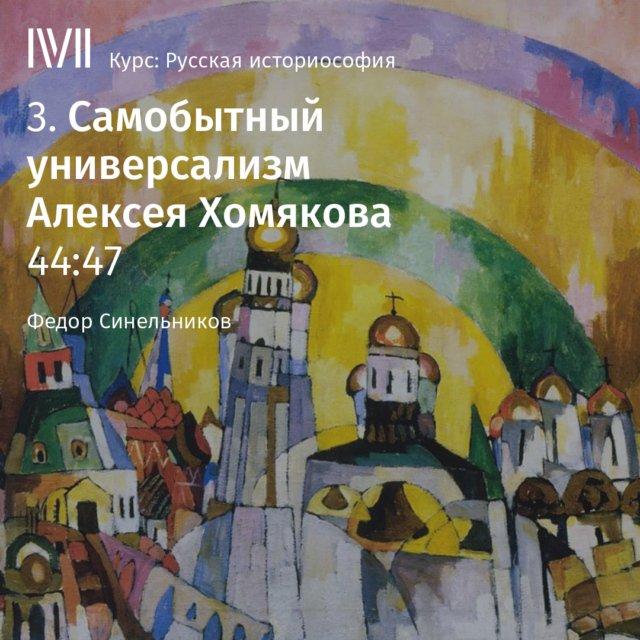 Самобытный универсализм Алексея Хомякова