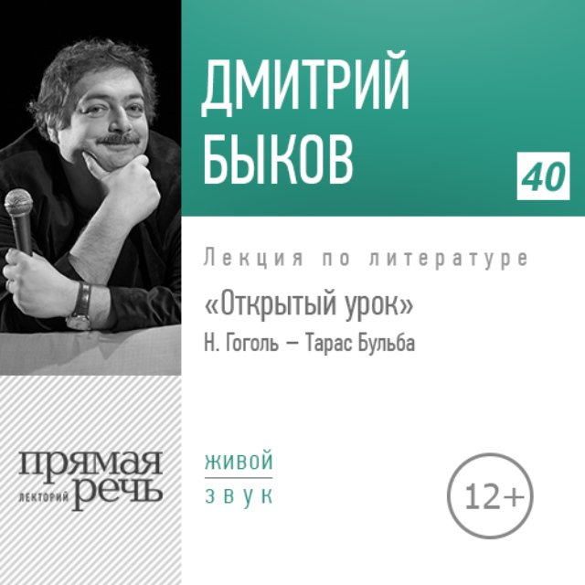 Открытый урок: Н. Гоголь «Тарас Бульба»