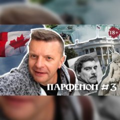 Парфенон #3: Леонид Парфенов о Канаде, Довлатове, Гайавате и том самом Послании