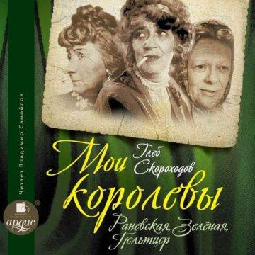 Мои королевы: Раневская, Зелёная, Пельтцер