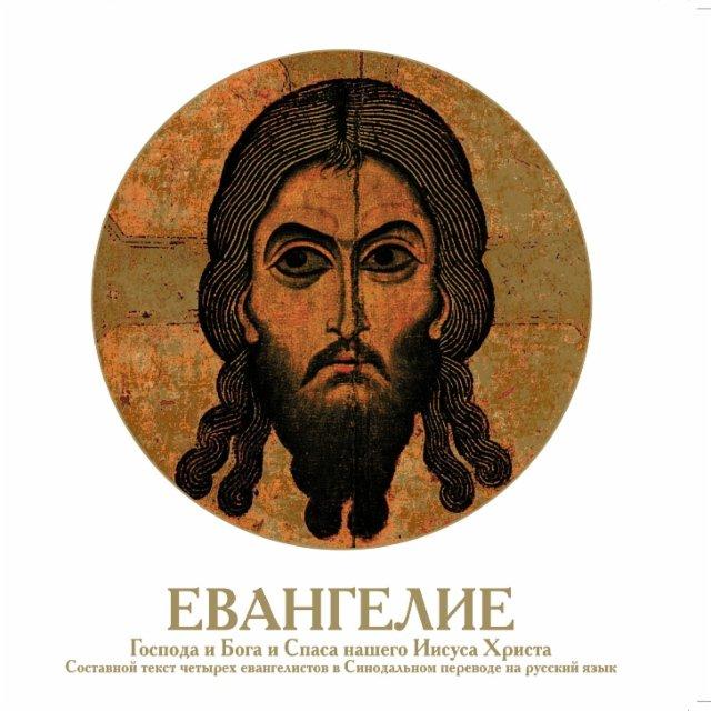 Евангелие Господа и Бога и Спаса нашего Иисуса Христа