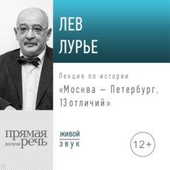Москва – Петербург. 13 отличий