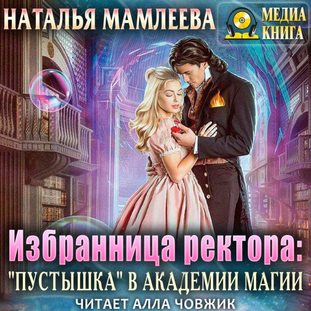 """Избранница ректора: """"Пустышка"""" в академии магии"""""""