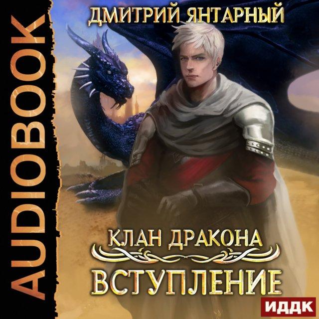Клан дракона. Книга 1. Вступление