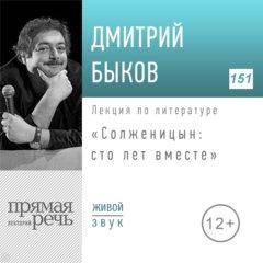 Солженицын: сто лет вместе