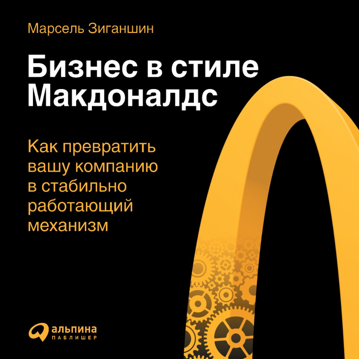 Бизнес в стиле «Макдоналдс»