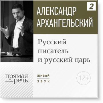 Русский писатель и русский царь