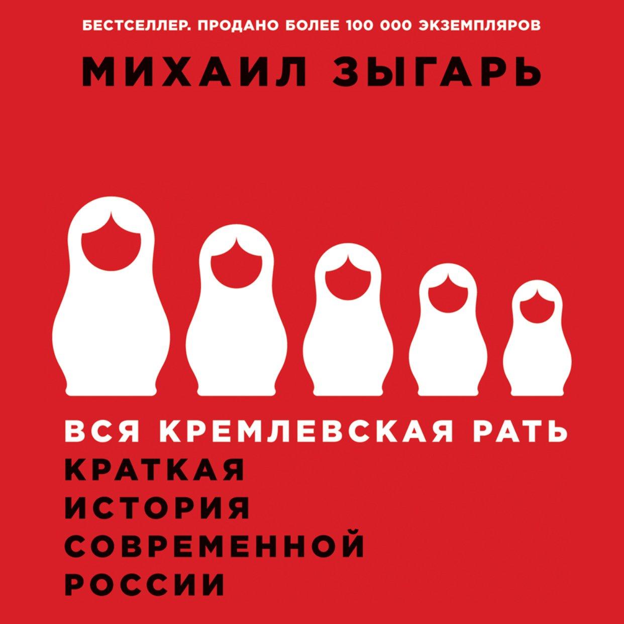 Вся кремлевская рать. Краткая история современной России