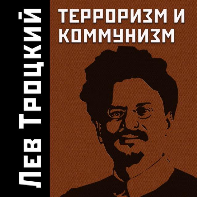 Терроризм и коммунизм