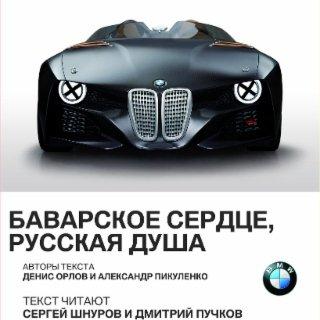 BMW. Баварское сердце, русская душа