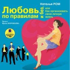 Любовь по правилам и без, или как организовать свою личную жизнь