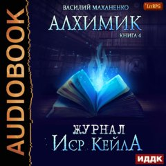 Алхимик. Книга 4. Журнал Иср Кейла