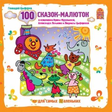 100 сказок-малюток