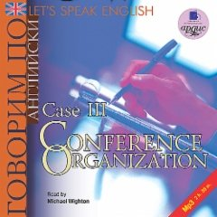 Let's Speak English. Case 3. Conference organization