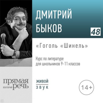 Онлайн-урок по литературе: Гоголь «Шинель». 9-11 класс
