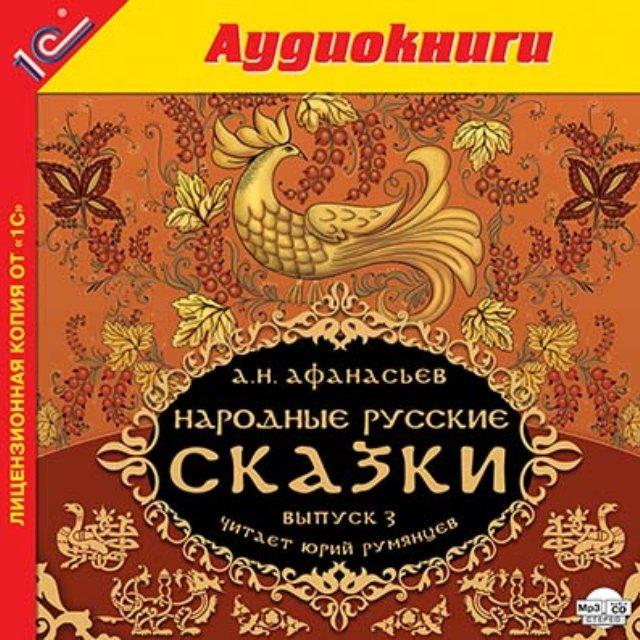 Народные русские сказки Афанасьева. Выпуск 3
