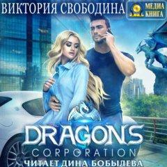 Dragons corporation