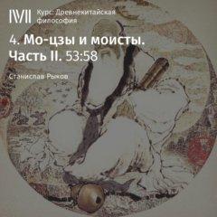 Мо-цзы и моисты. Часть 2