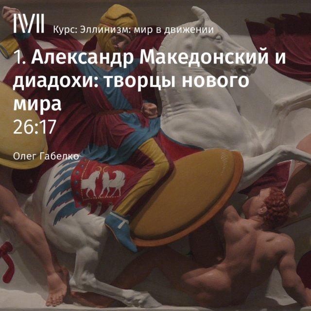 Александр Македонский и диадохи: творцы нового мира