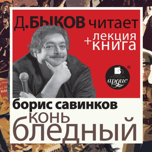 Конь бледный + лекция Дмитрия Быкова