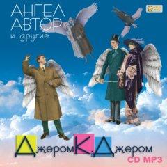 Ангел автор и другие