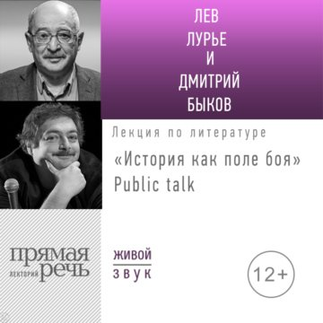 «История как поле боя» Public talk
