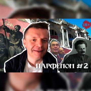 Парфенон #2: Леонид Парфенов о Нью-Йорке, русской армии, Череповце и рокировке
