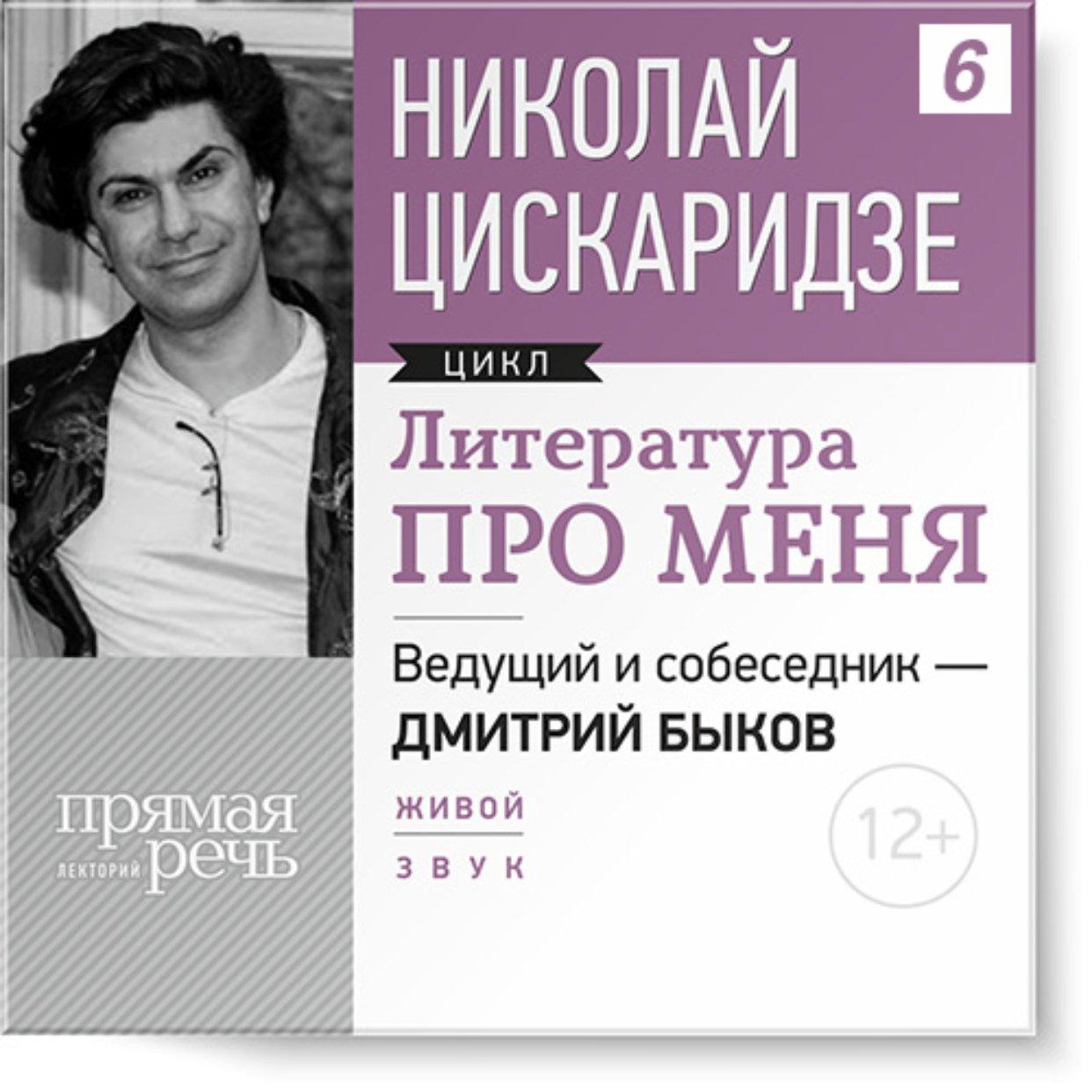 Николай Цискаридзе. Литература про меня