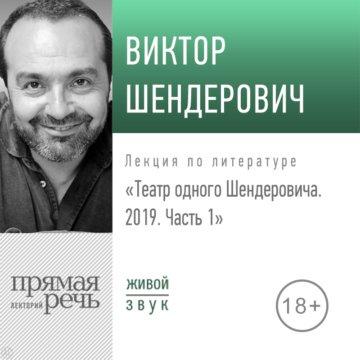 Театр одного Шендеровича. 2019. Часть 1