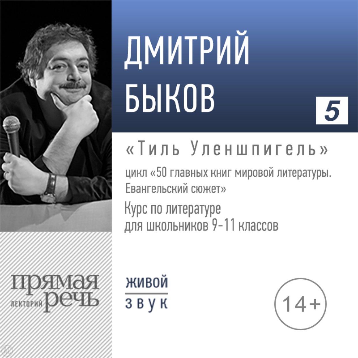 Тиль Уленшпигель. Литература. 9-11 класс