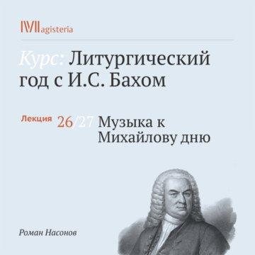 Музыка к Михайлову дню