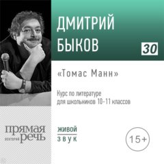 Онлайн-урок по зарубежной литературе «Томас Манн». 10-11 класс