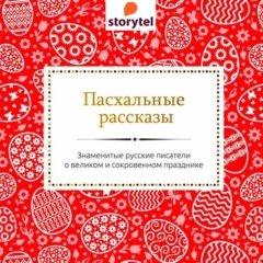 Пасхальные рассказы русских писателей