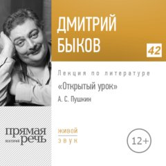 Открытый урок: Александр Пушкин