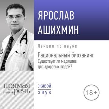 Рациональный биохакинг: существует ли медицина для здоровых людей?