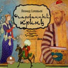 Повесть о Ходже Насреддине. Книга 2. Очарованный принц