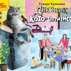 Дневник кото-сапиенса