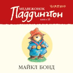 Медвежонок Паддингтон - чемпион Книга 13