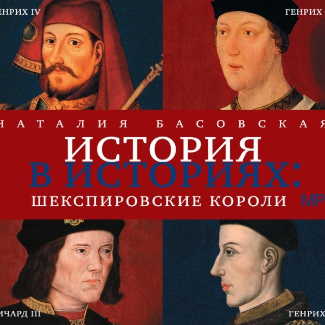 История в историях. Шекспировские короли