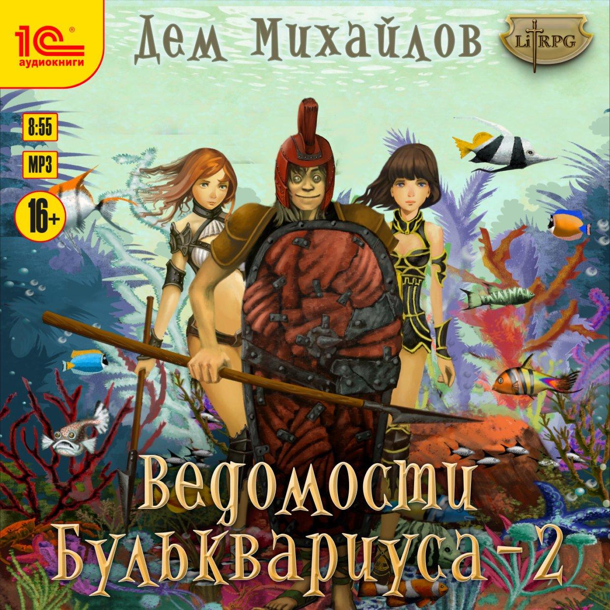 Ведомости Бульквариуса - 2