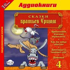 Сказки братьев Гримм. Выпуск 4