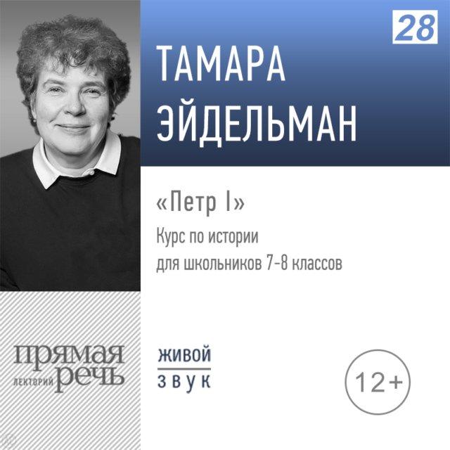 Петр I. История. 7-8 класс