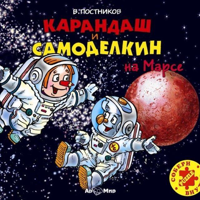 Карандаш и Самоделкин на Марсе