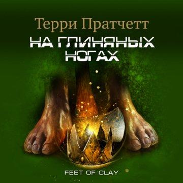 На глиняных ногах