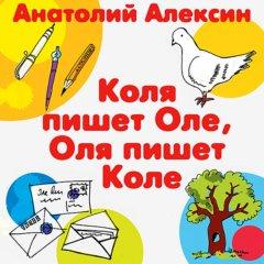 Коля пишет Оле, Оля пишет Коле