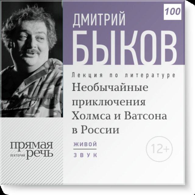 Необычайные приключения Холмса и Ватсона в России