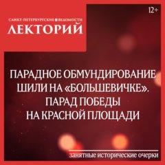 Парадное обмундирование шили на «Большевичке». Парад Победы на Красной площади